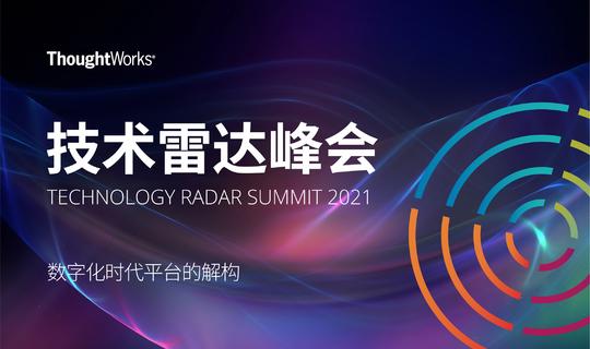 2021 技术雷达峰会 - 数字时代平台的解构