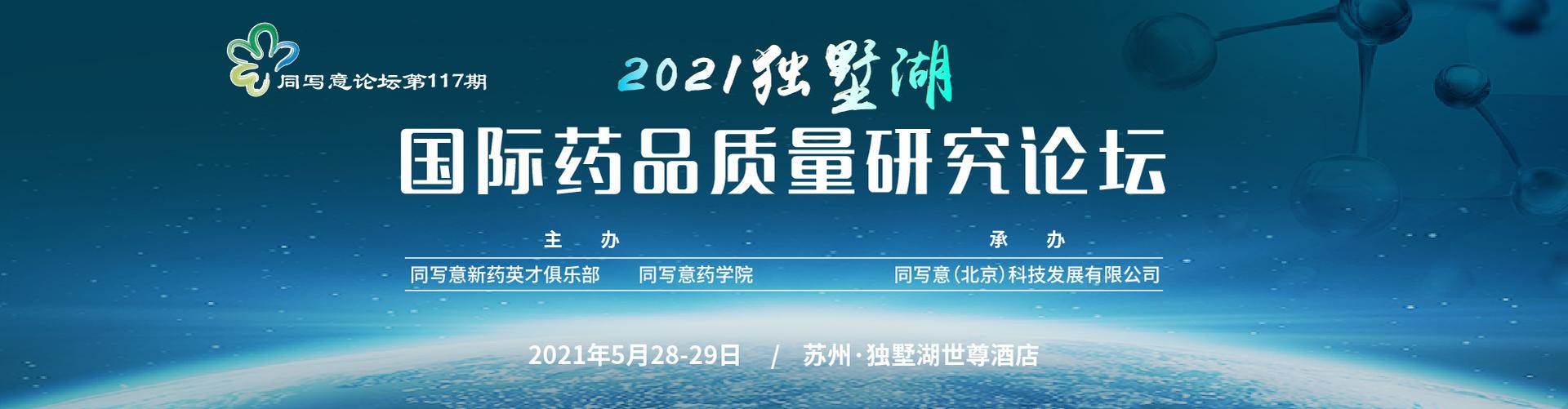 同写意论坛第117期活动-2021独墅湖国际药品质量研究论坛