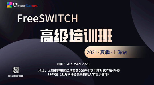 FreeSWITCH高级培训2021夏季班上海站