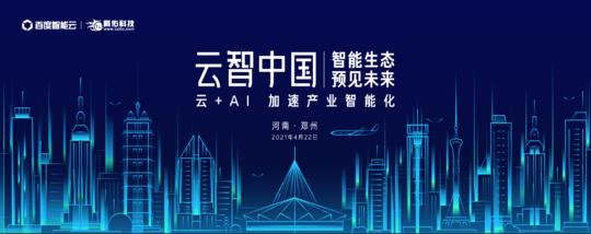 百度 I 2021云智中国(郑州站)—智能生态  遇见未来