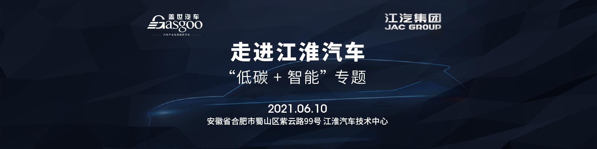"""走进江淮丨""""低碳+智能""""专题技术交流会"""