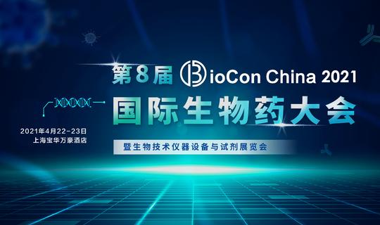 BioCon China 2021 第八届国际生物药大会暨生物技术仪器设备与试剂展览会