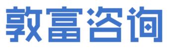 2021 GRES 全球 RPA 企业峰会·上海站