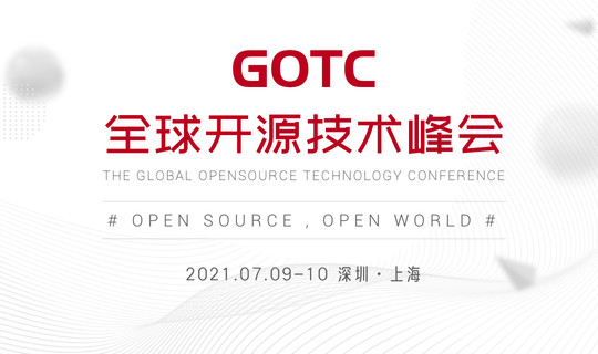 全球开源技术峰会