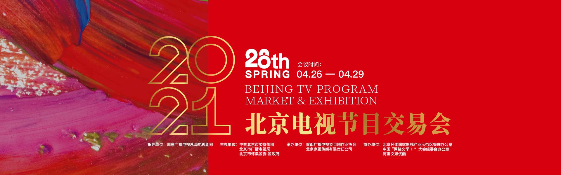 第28届北京电视节目交易会(2021·春季)