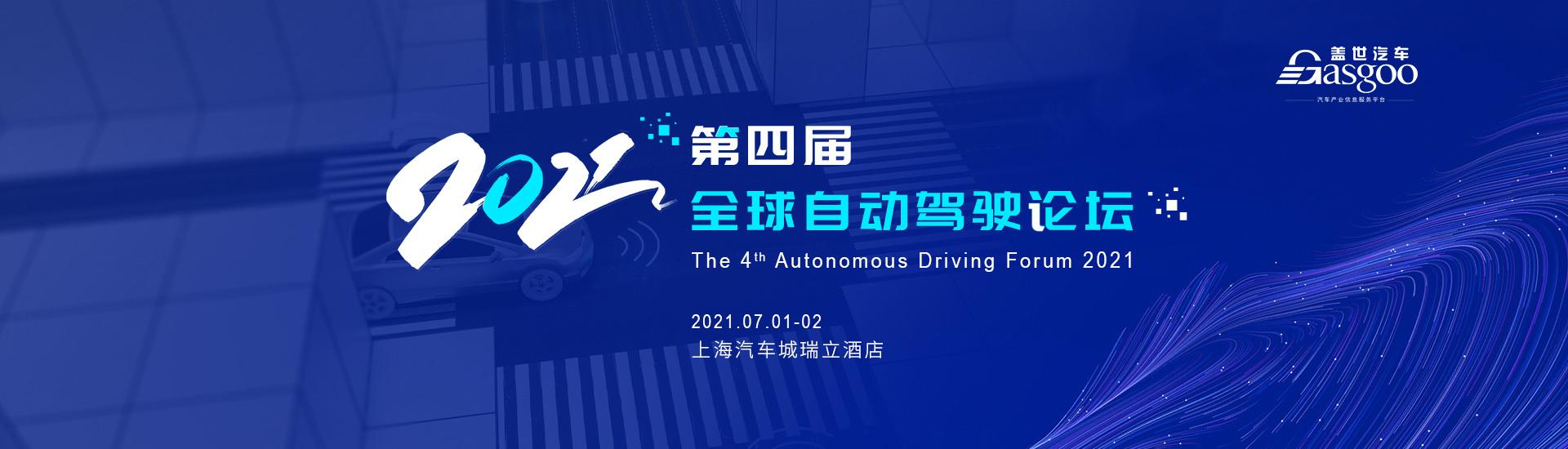 盖世汽车2021第四届全球自动驾驶论坛