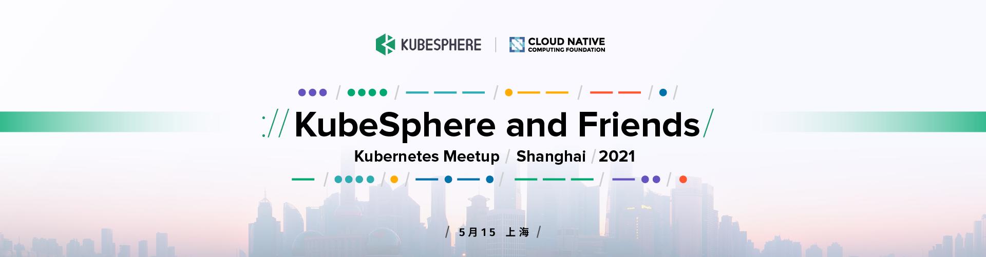 云原生 Meetup | KubeSphere & Friends 2021-上海站