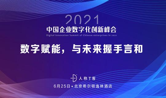 2021中国企业数字化创新峰会 数字赋能,与未来握手言和