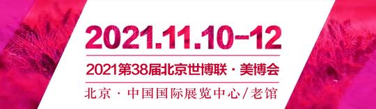 2021第三十八届北京国际美容化妆品博览会