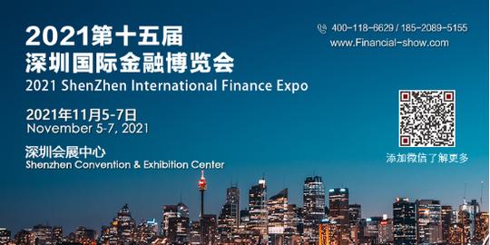 2021深圳国际供应链金融及商业保理展览会