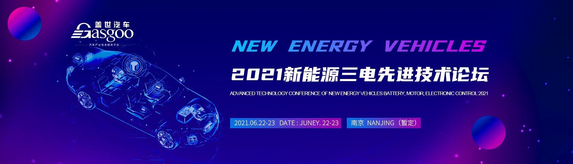2021新能源三电先进技术论坛