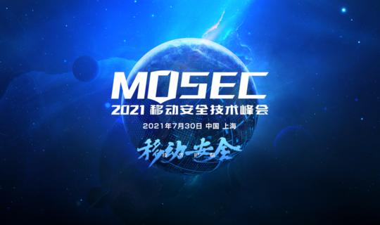 MOSEC移动安全技术峰会