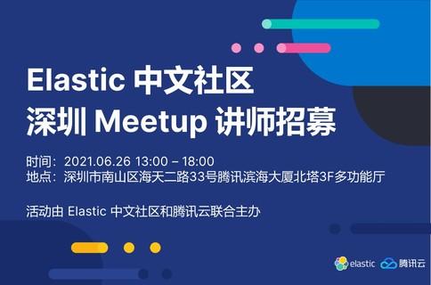 Elastic 中文社区深圳 Meetup 讲师招募