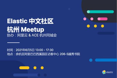 【杭州】Elastic  & 阿里云 Meetup