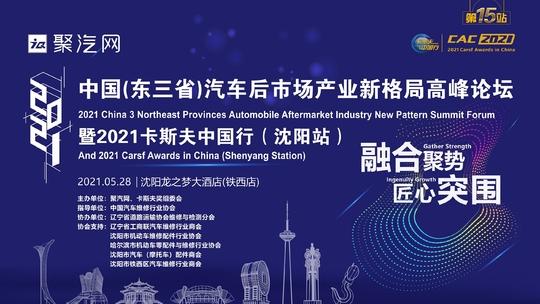 2021中国东北三省汽车后市场产业新变革发展论坛暨2021卡斯夫中国行(沈阳站)