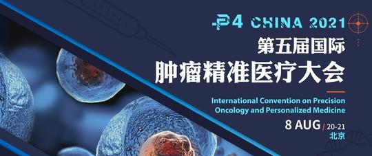 P4 China 2021第五届国际肿瘤精准医疗大会