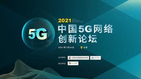2021中国5G 网络创新论坛