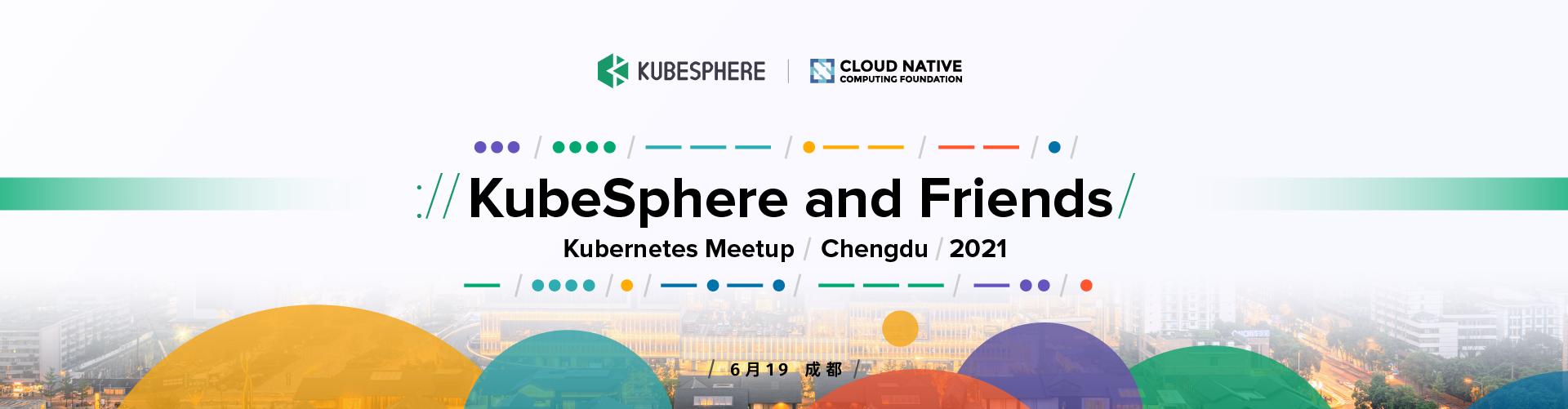 云原生 Meetup   KubeSphere & Friends 2021-成都站