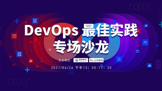 DevOps 最佳实践专场沙龙