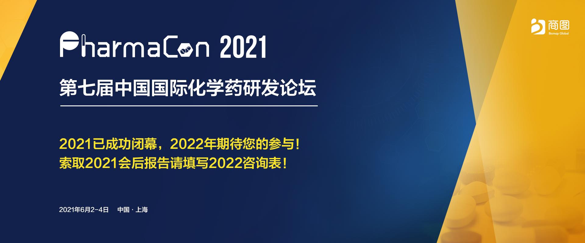 PharmaCon 2021第七届中国国际化学药研发论坛