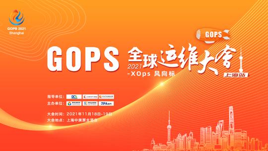 GOPS 全球运维大会 2021·上海站