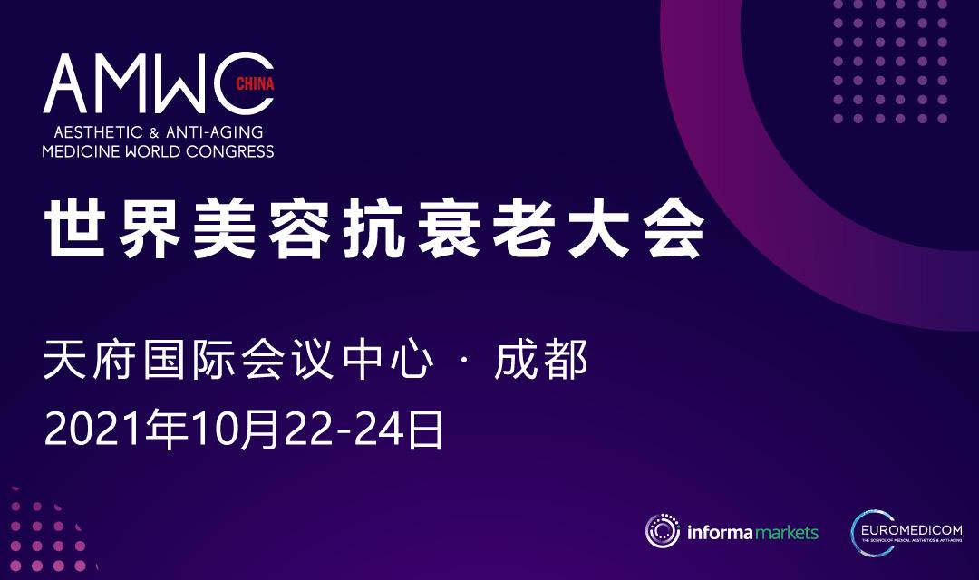 【VIP专属通道】AMWC CHINA 2021 世界美容抗衰老大会