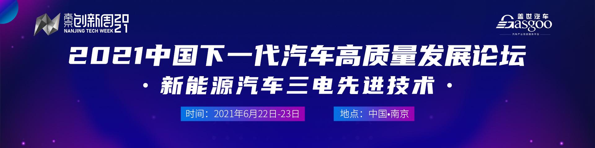 2021新能源汽车三电先进技术论坛