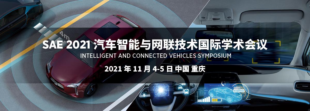 SAE 2021  汽车智能与网联技术国际学术会议