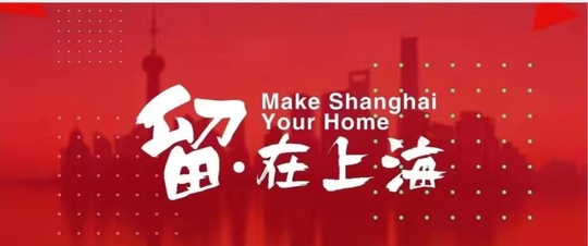 """""""留·在上海""""第二届全球留学人员创新创业大赛"""