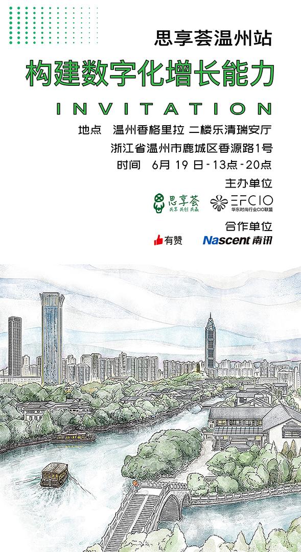 思享荟温州站-构建数字化增长能力