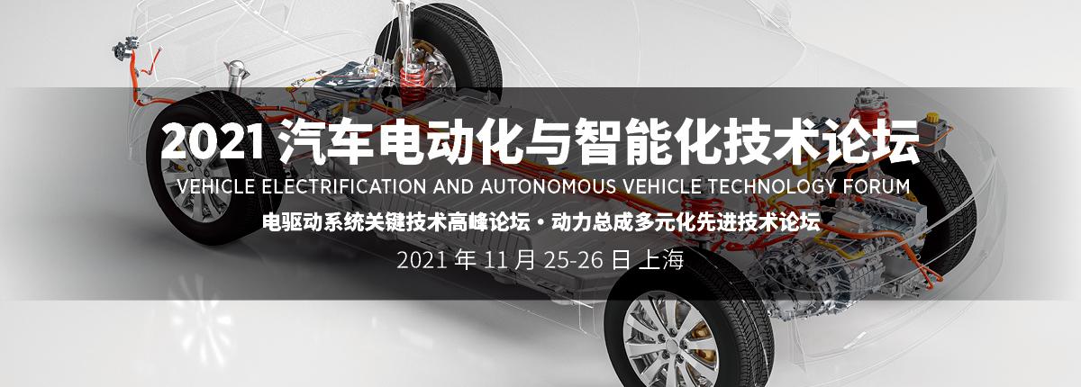2021 汽车电动化与智能化技术论坛