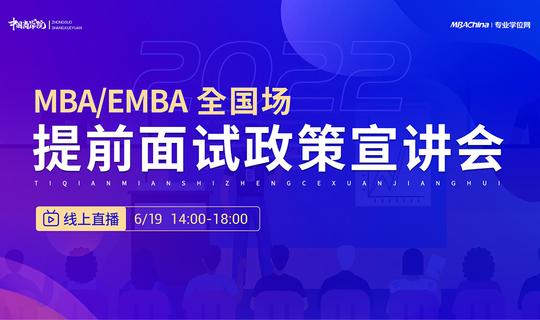 2022级MBA/EMBA提前面试政策宣讲会(全国场)