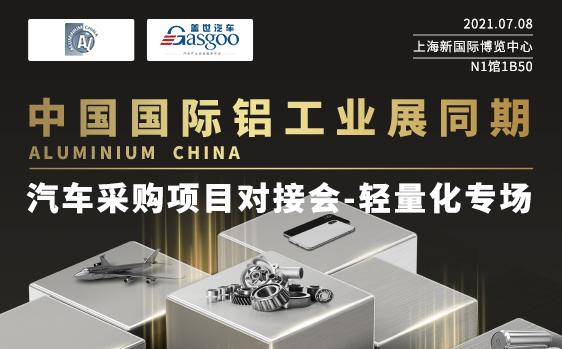 中国国际铝工业展同期汽车采购项目对接会--铝轻量化专场