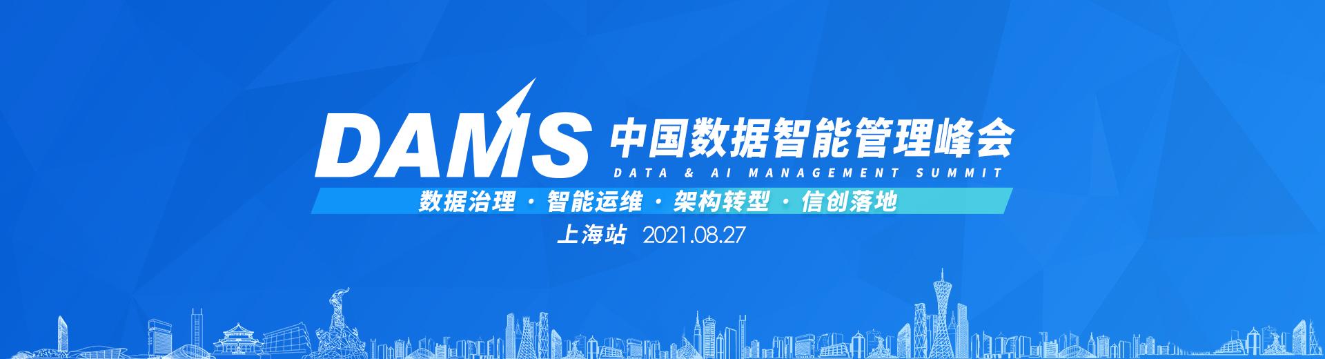2021年DAMS中国数据智能管理峰会-上海站