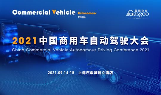 盖世汽车2021中国商用车自动驾驶大会