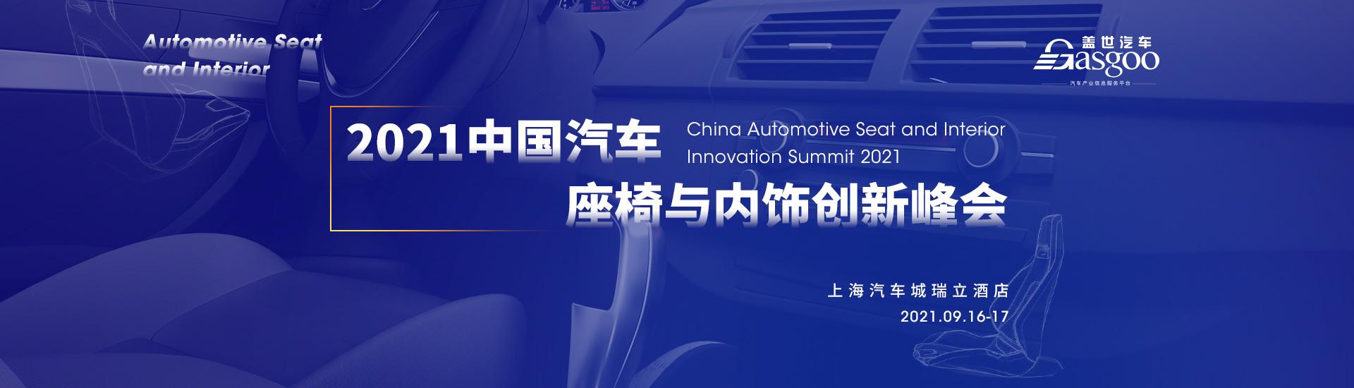 盖世汽车2021中国汽车座椅与内饰创新峰会