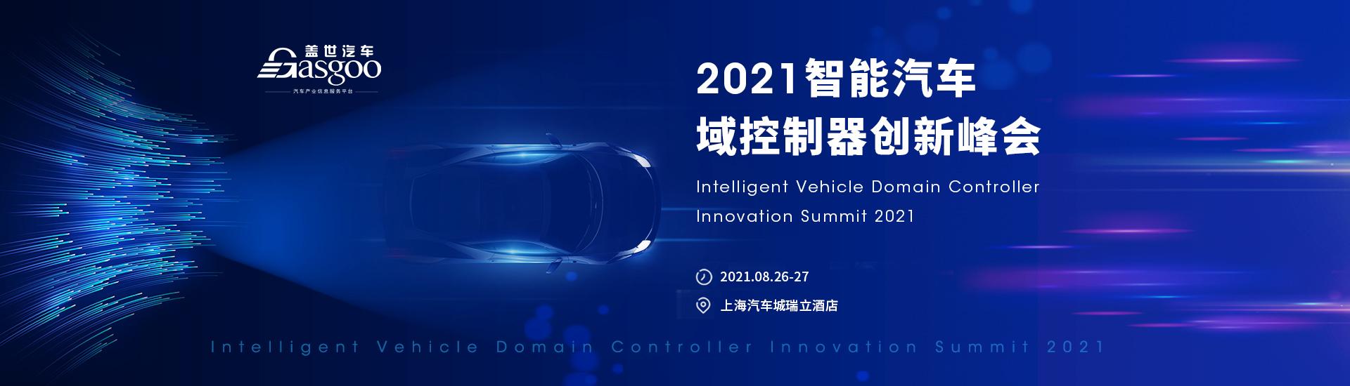 盖世汽车2021智能汽车域控制器创新峰会