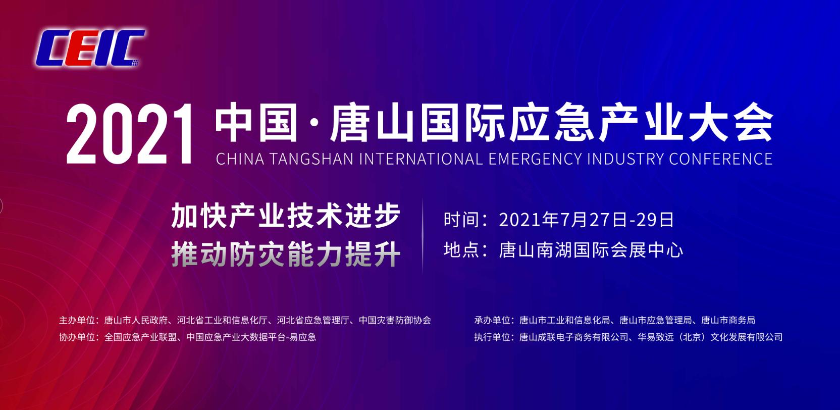 2021中国·唐山国际应急产业大会