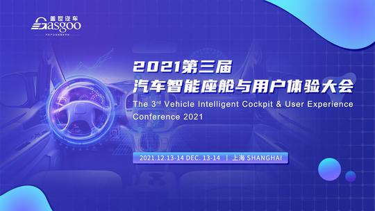 盖世汽车2021第三届智能座舱与用户体验大会