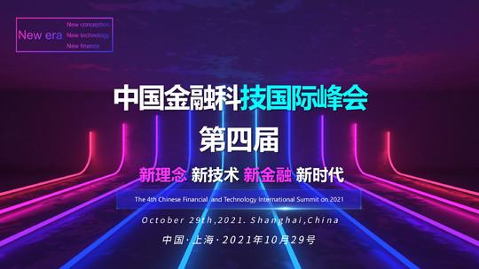 2021第四届中国金融科技国际峰会【新理念、新技术、新金融、新时代】