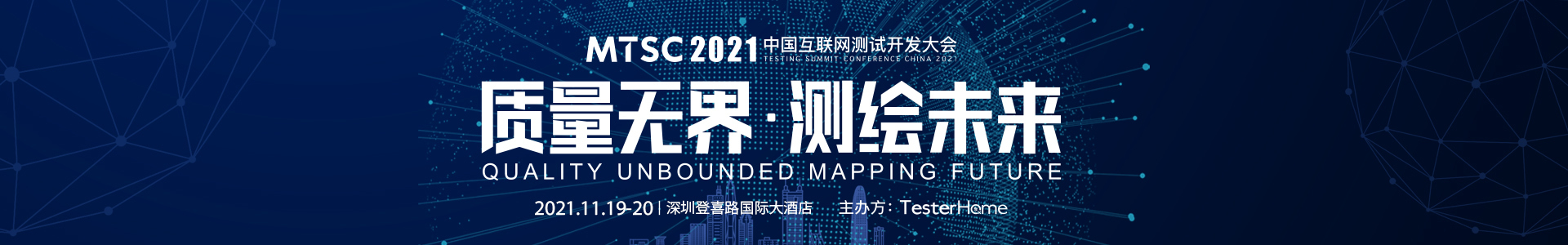 MTSC2021 中国互联网测试开发大会 深圳站