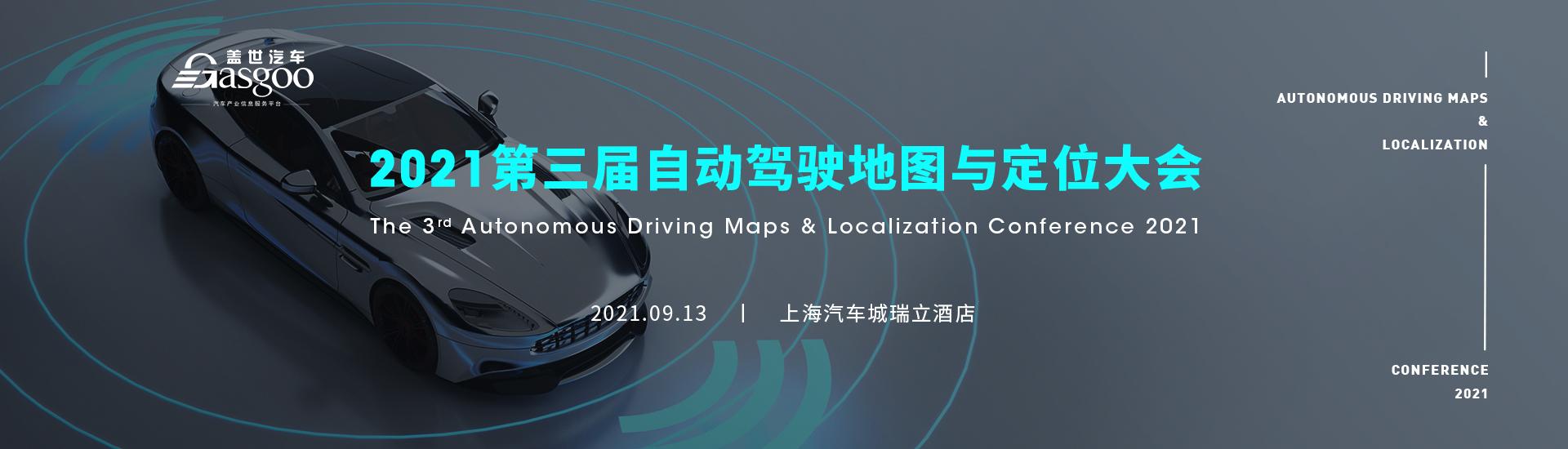 盖世汽车2021第三届自动驾驶地图与定位大会