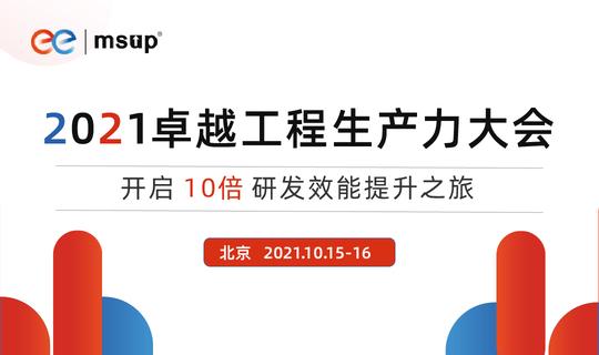 2021卓越工程生产力大会北京站
