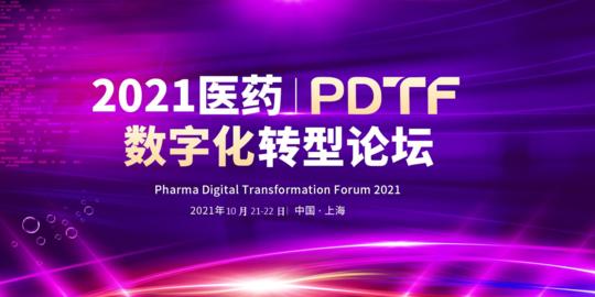 2021医药数字化转型论坛