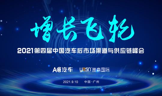 增长飞轮 2021第四届中国汽车后市场渠道与供应链峰会