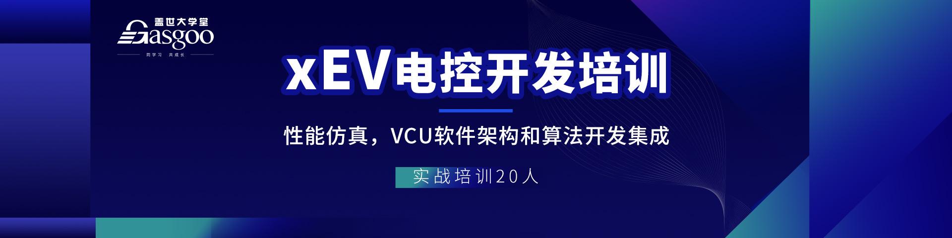 xEV电控开发培训