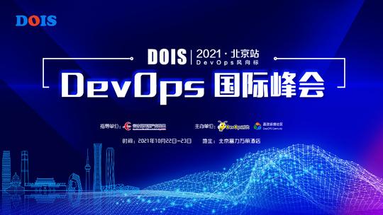 DevOps 国际峰会 2021·北京站