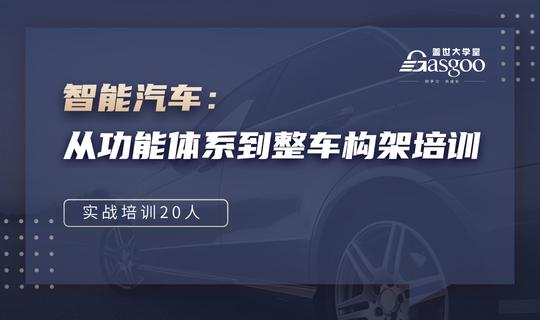 智能汽车:从功能体系到整车构架培训