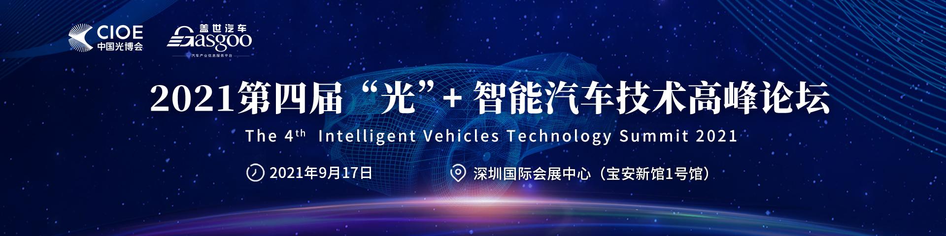 2021第四届光+智能汽车技术高峰论坛