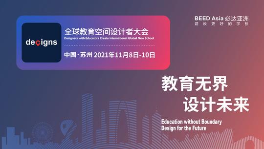 2021 DECIGNS 全球教育空间设计者大会